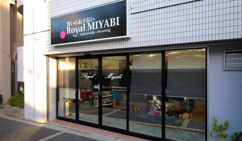 中塚クリーニング「Royal MIYABI」